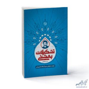 شهید بهشتی , تشکیلات , نشر معارف, سازمان