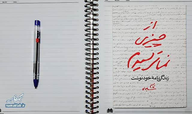 کتاب از چیزی نمی ترسیدم : زندگینامه خودنوشت حاج قاسم سلیمانی