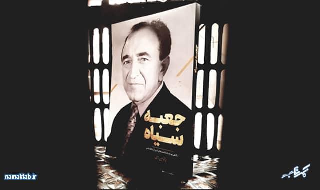 جعبه سیاه : خاطرات اسدالله علم ، کسی که سال ها نخست وزیر و از نزدیکان پهلوی بود