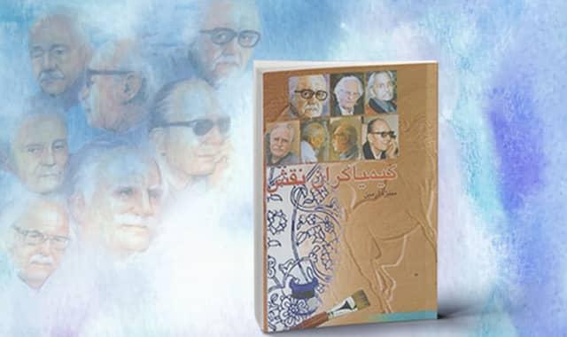 کتاب کیمیاگران نقش : زندگی نامه داستانی هفت نقاش ایرانی