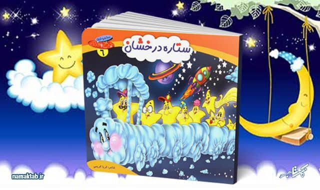 مجموعه ستاره درخشان : انتقال مفاهیم دینی با زبانی شیرین و ساده به کودکان زیر۵سال