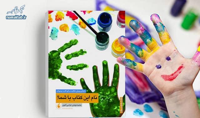 کتاب نام این کتاب با شما : راه های پرورش خلاقیت در کودکان و نوجوانان