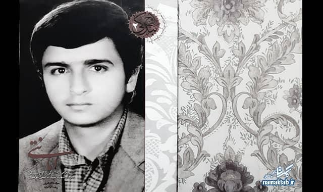 کتاب امانتی : نیمنگاهی است به زندگی و اوج بندگی سردار شهید سیدمحسن موسوی