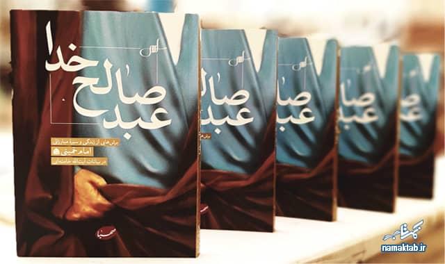 کتاب عبد صالح خدا : برش هایی از زندگی و سیره ی مبارزاتی امام خمینی