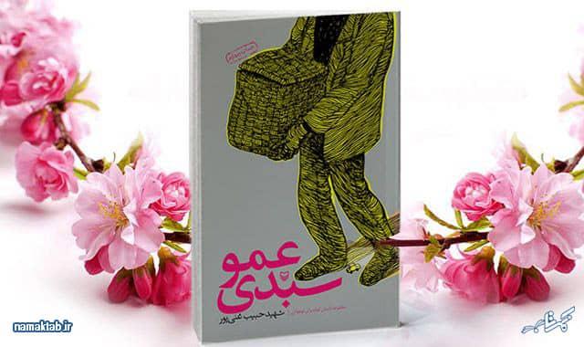 کتاب عمو سبدی : یک روایت ساده و بی پیرایه از دنیای زلال کودکانه