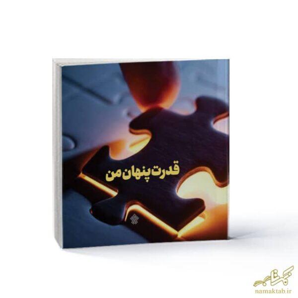 انتشارات عهدمانا , نرجس شکوریان فرد , مشاوره , تفکر
