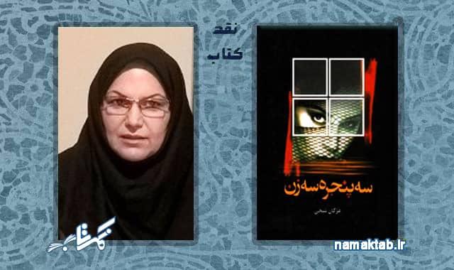 نقد کتاب سه پنجره، سه زن : داستان پرفراز و نشیب زندگی یک دختر