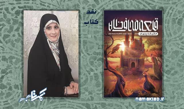 نقد کتاب قلعه محافظان : داستانی مرموز متشکل از پارامترهای نادرست