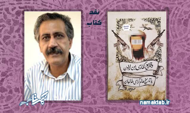 نقد کتاب وقایع نگاری بن لادن : بیان اتفاقات و جریانات درونی طالبان و بن لادن