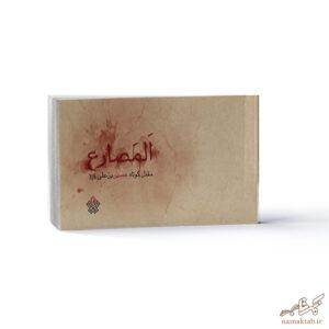 مقتل کوتاه, مقتل الحسین, عاشورا