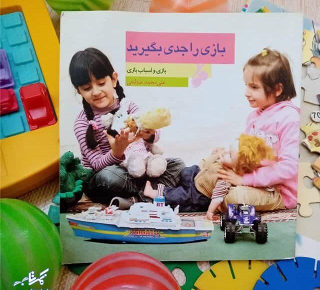 کتاب بازی را جدی بگیرید : با بچه ها باید بچه بود... باید بازی را زندگی کرد