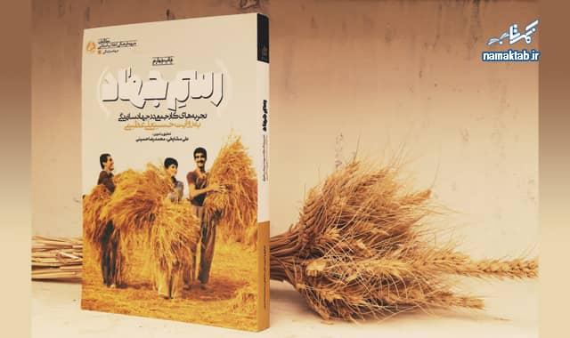 کتاب رسم جهاد : تجربه های کار جمعی در جهاد سازندگی به روایت حسینعلی عظیمی