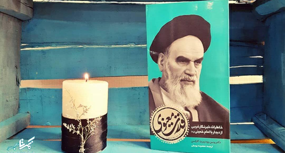 کتاب قدرت معنوی : خاطرات یک خبرنگار غربی از دیدار با امام خمینی (ره)