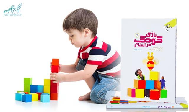 کتاب بازی کودک در اسلام : بررسی پیامدهای تربیتی اسباببازی کودکان