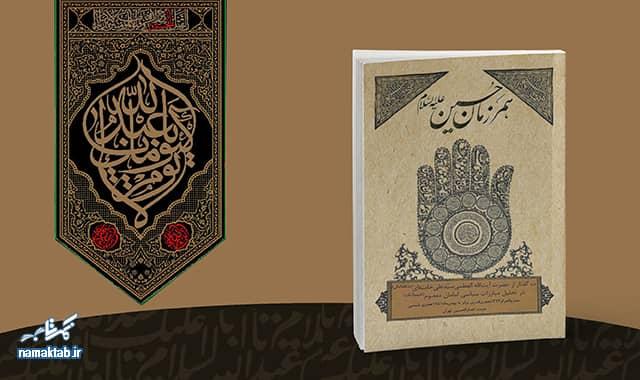 همرزمان حسین(ع) : ده گفتار از آیت الله خامنه ای در تحلیل مبارزات سیاسی امامان معصوم
