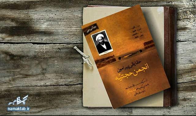 حقایقی پیرامون انجمن حجتیه : نه درس گفتار در باب تاریخچه و اندیشه ها