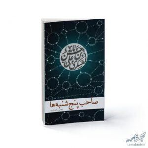داستان کوتاه,زندگی امام حسن عسگری,صاحب پنج شنبه ها