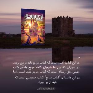 کتاب قلعه محافظان,نقد